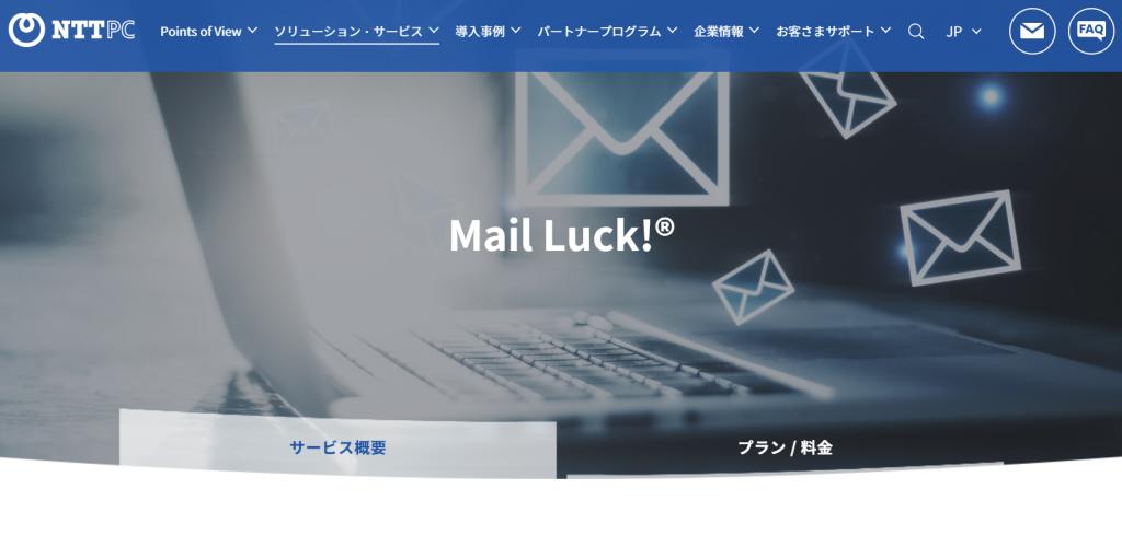 MailLuck!メールセキュリティサービス