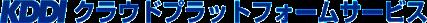 KDDIクラウドプラットフォームサービス|インタビュー掲載|法人向けクラウド基盤