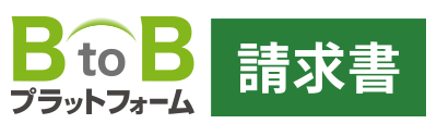 BtoBプラットフォーム 請求書|インタビュー掲載