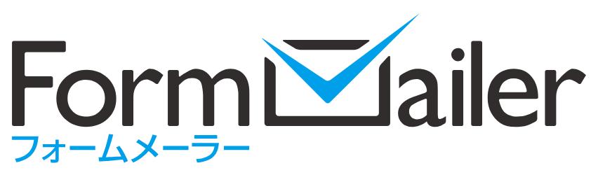 フォームメーラー|クラウド型フォーム・ランディングページ(LP)作成サービス