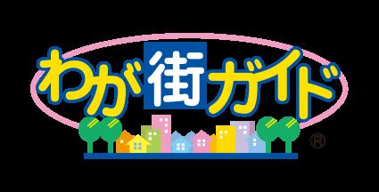 わが街ガイド|地図情報クラウドサービス