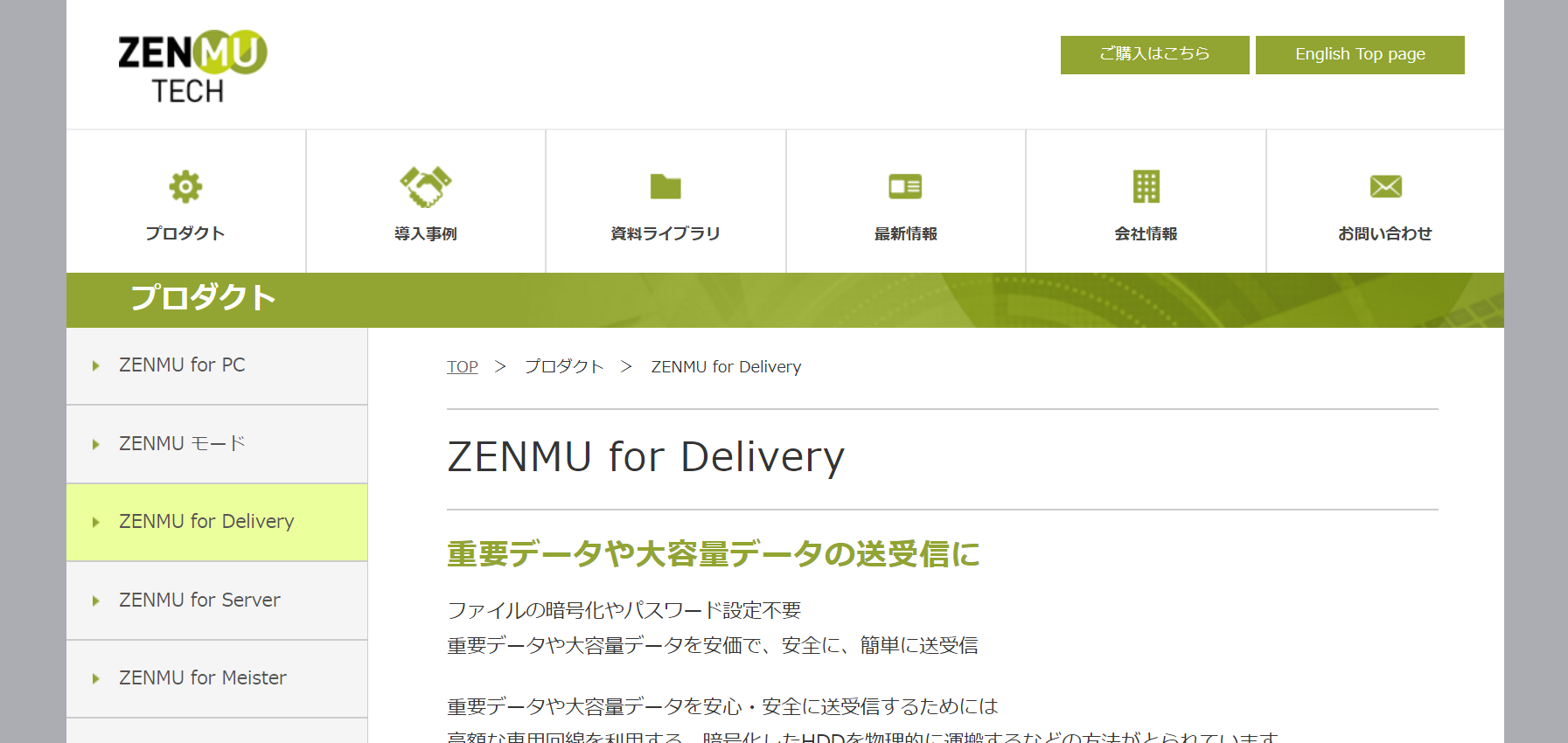 ZENMU for Delivery