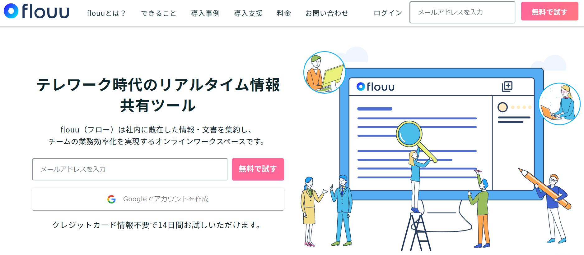 flouu 公式Webサイト