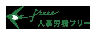 人事労務freee|クラウド型労務管理ソフト