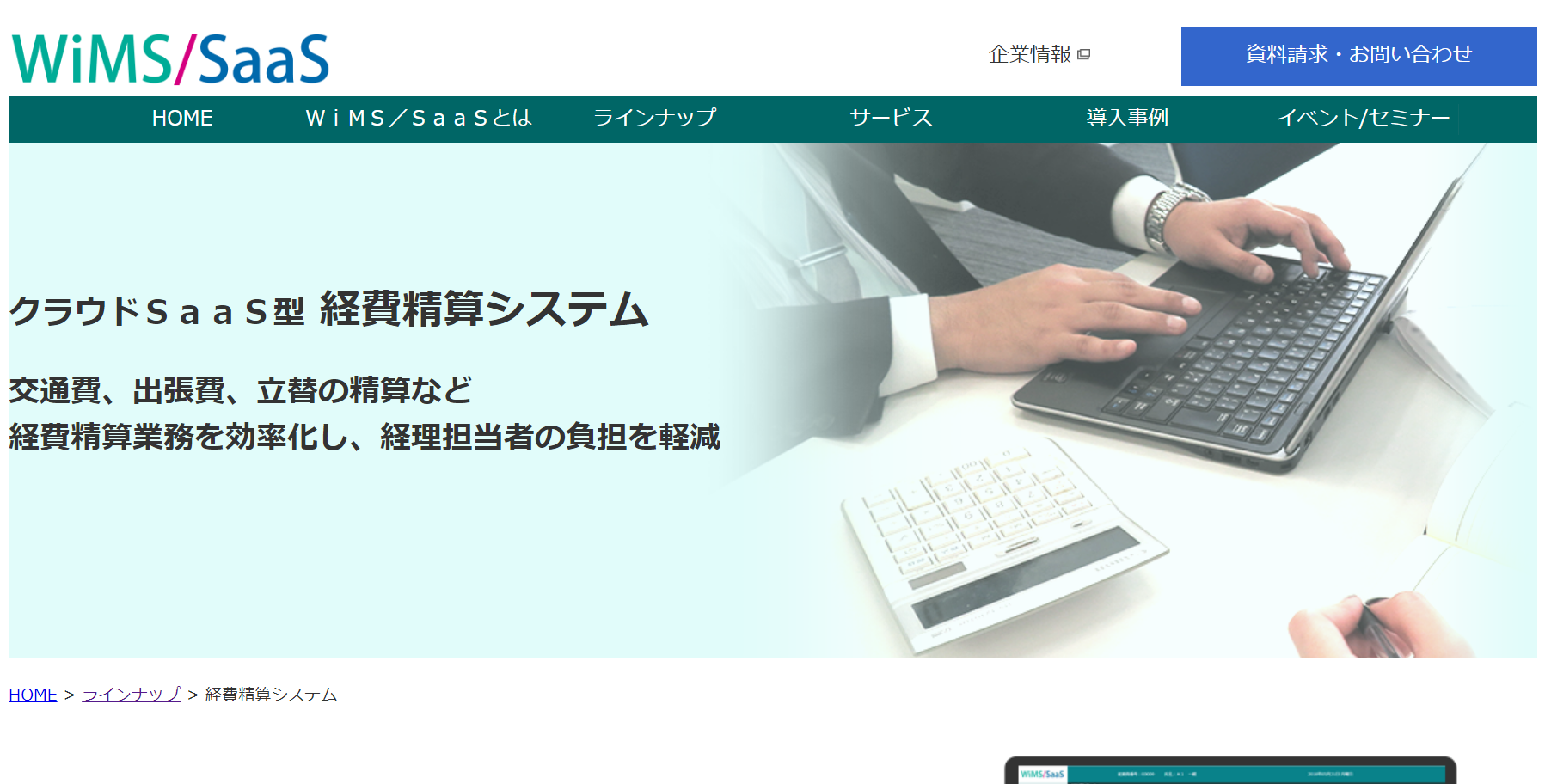 WiMS/SaaS 経費精算システム