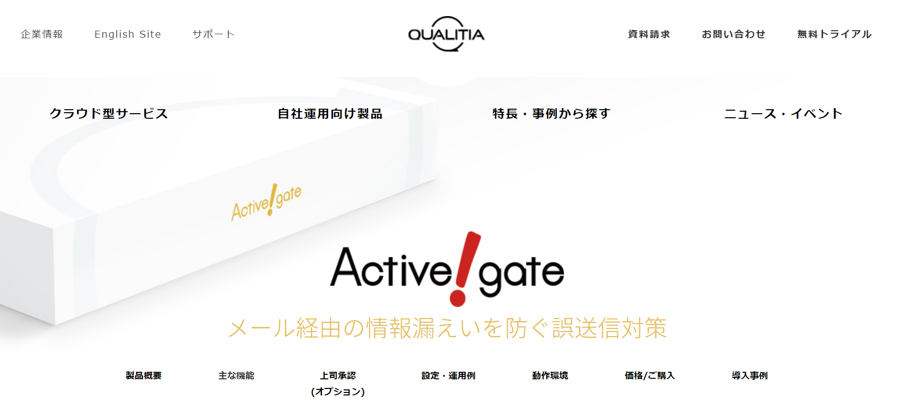 Active! gate