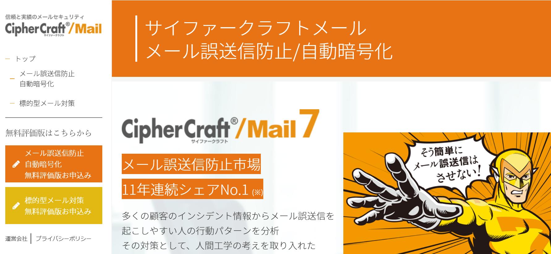CipherCraft/Mail 7