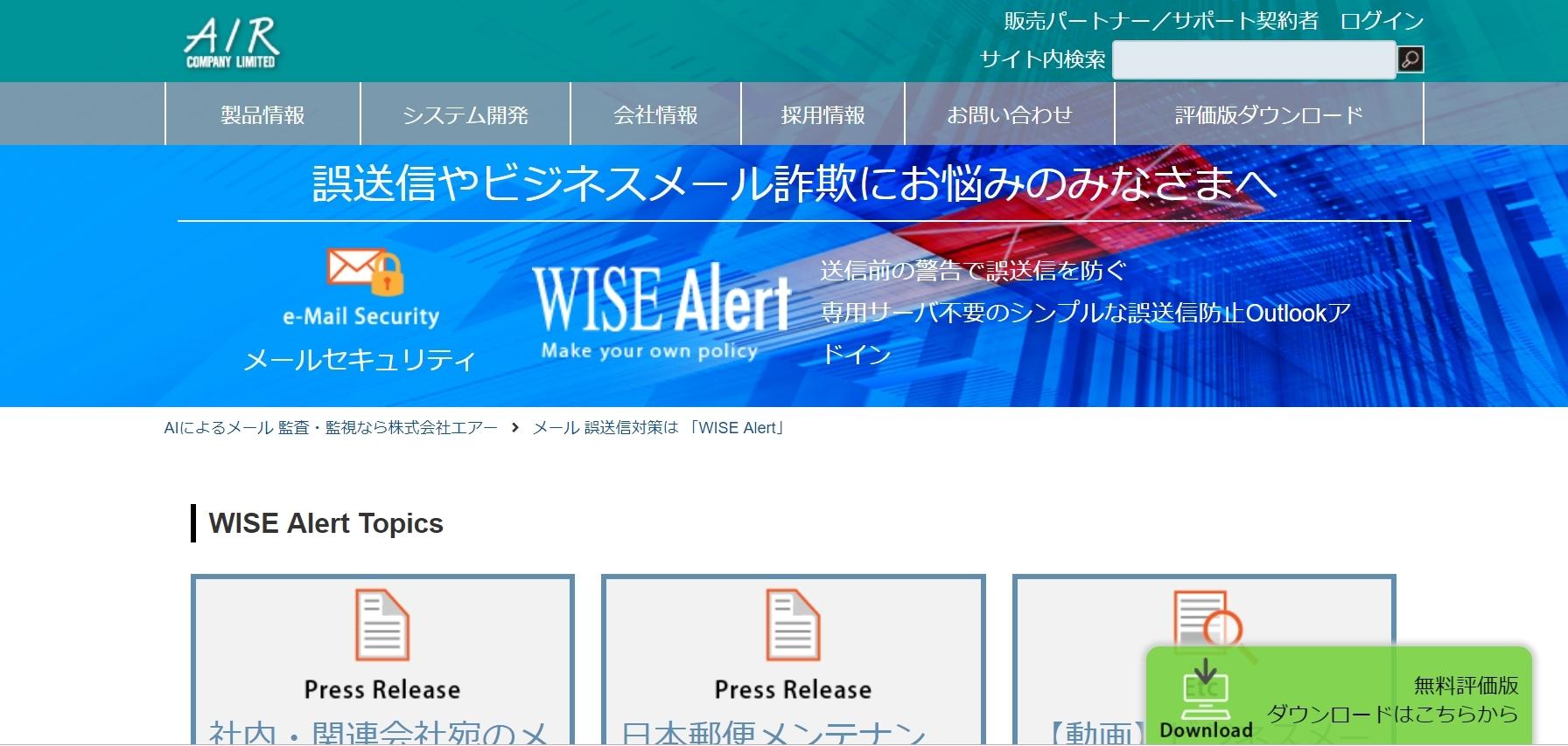 WISE Alert