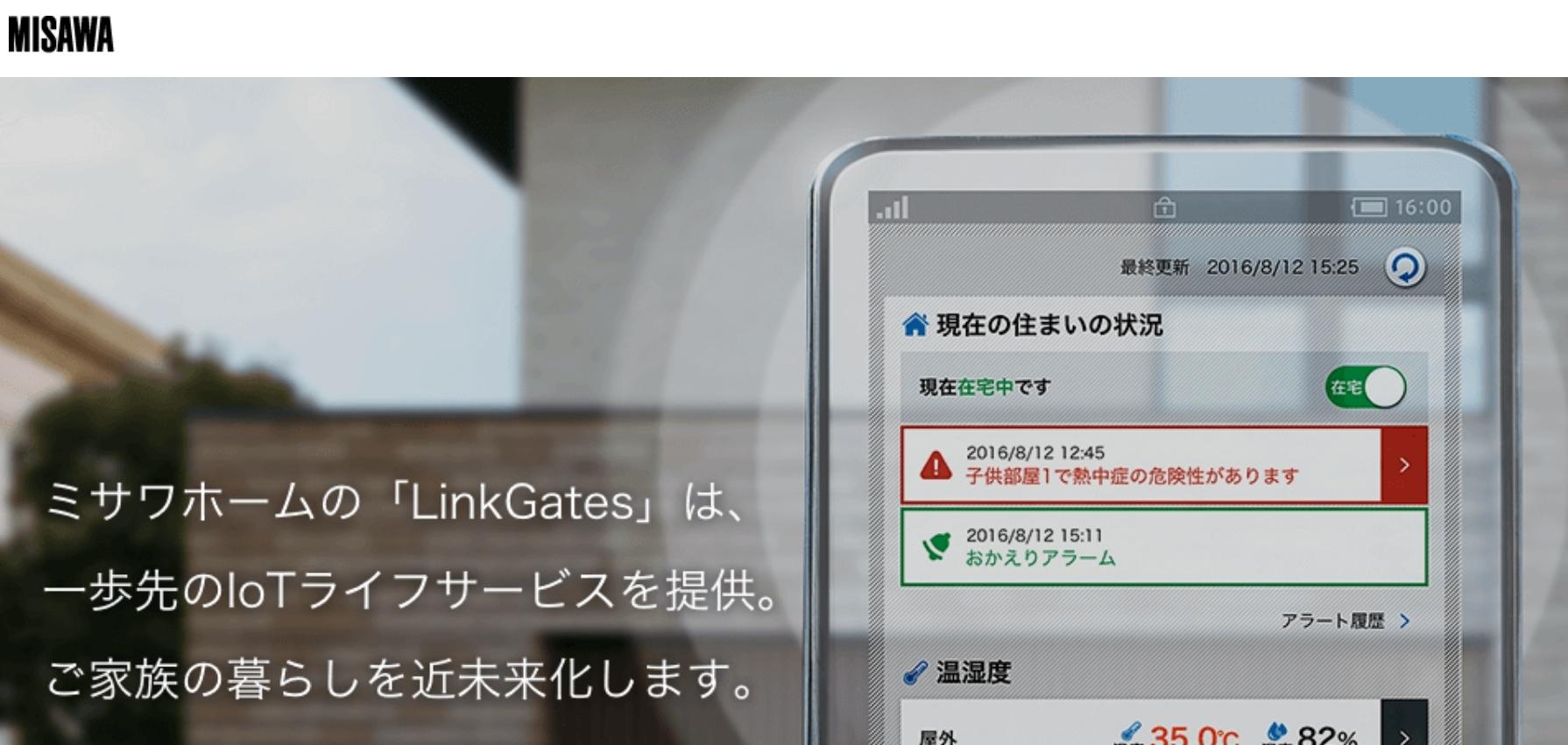 Link Gates