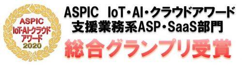 ASPICアワード2020 総合グランプリ