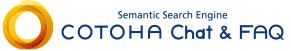 COTOHA Chat&FAQ|インタビュー掲載
