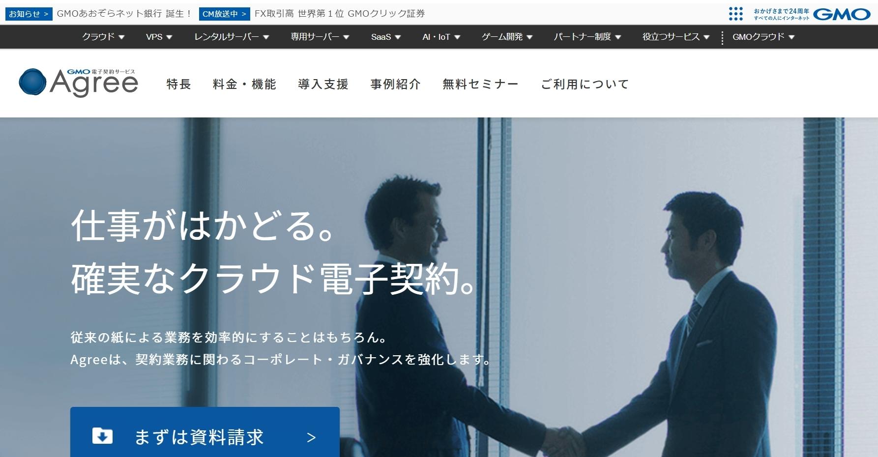 電子契約サービスAgree