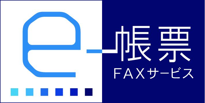 FNX e-帳票FAXサービス|インタビュー掲載