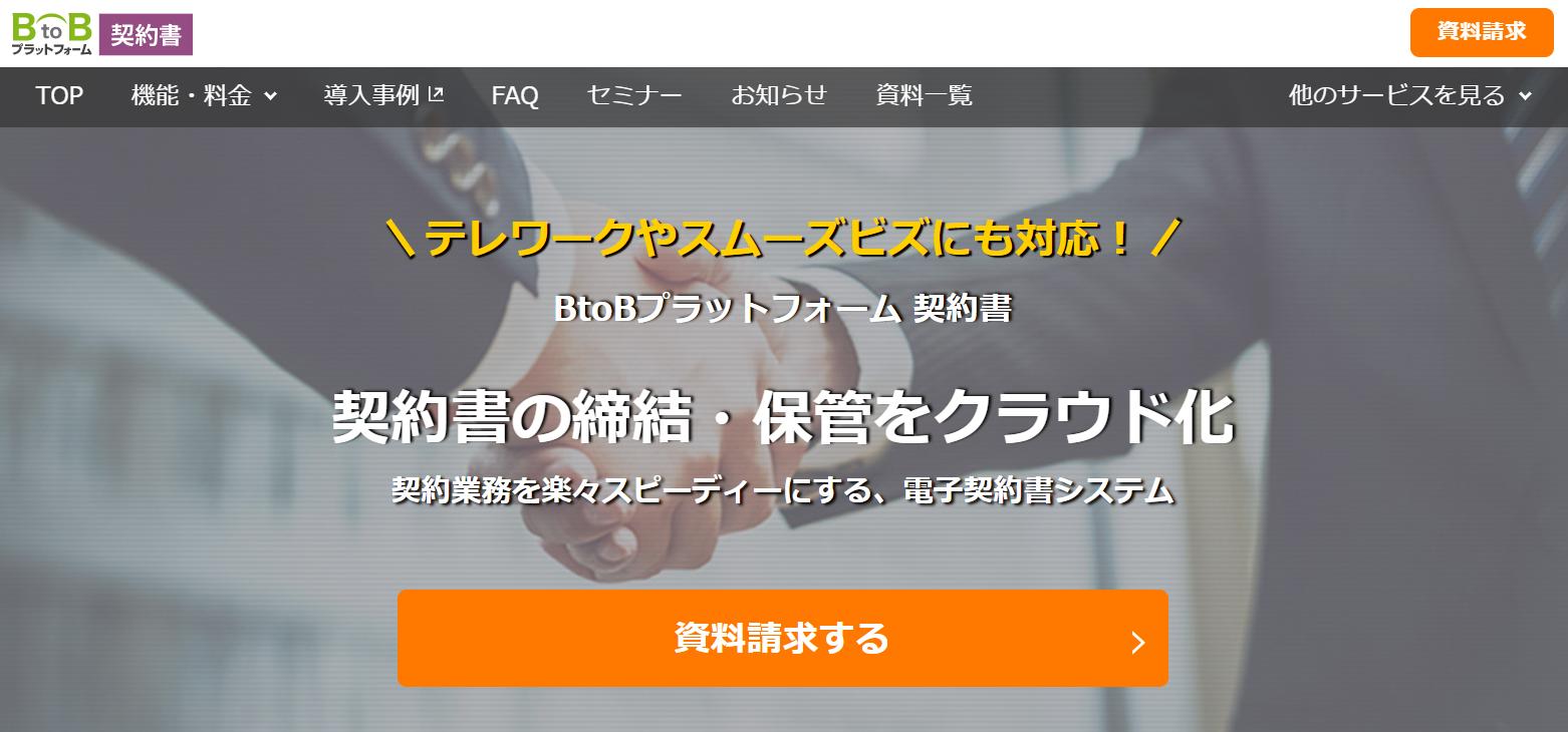BtoBプラットフォーム契約書_公式Webサイト