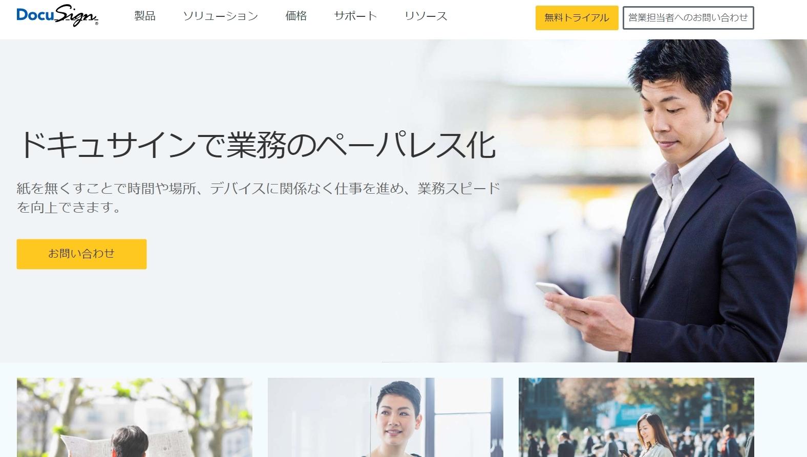 Docusign サービス紹介サイト