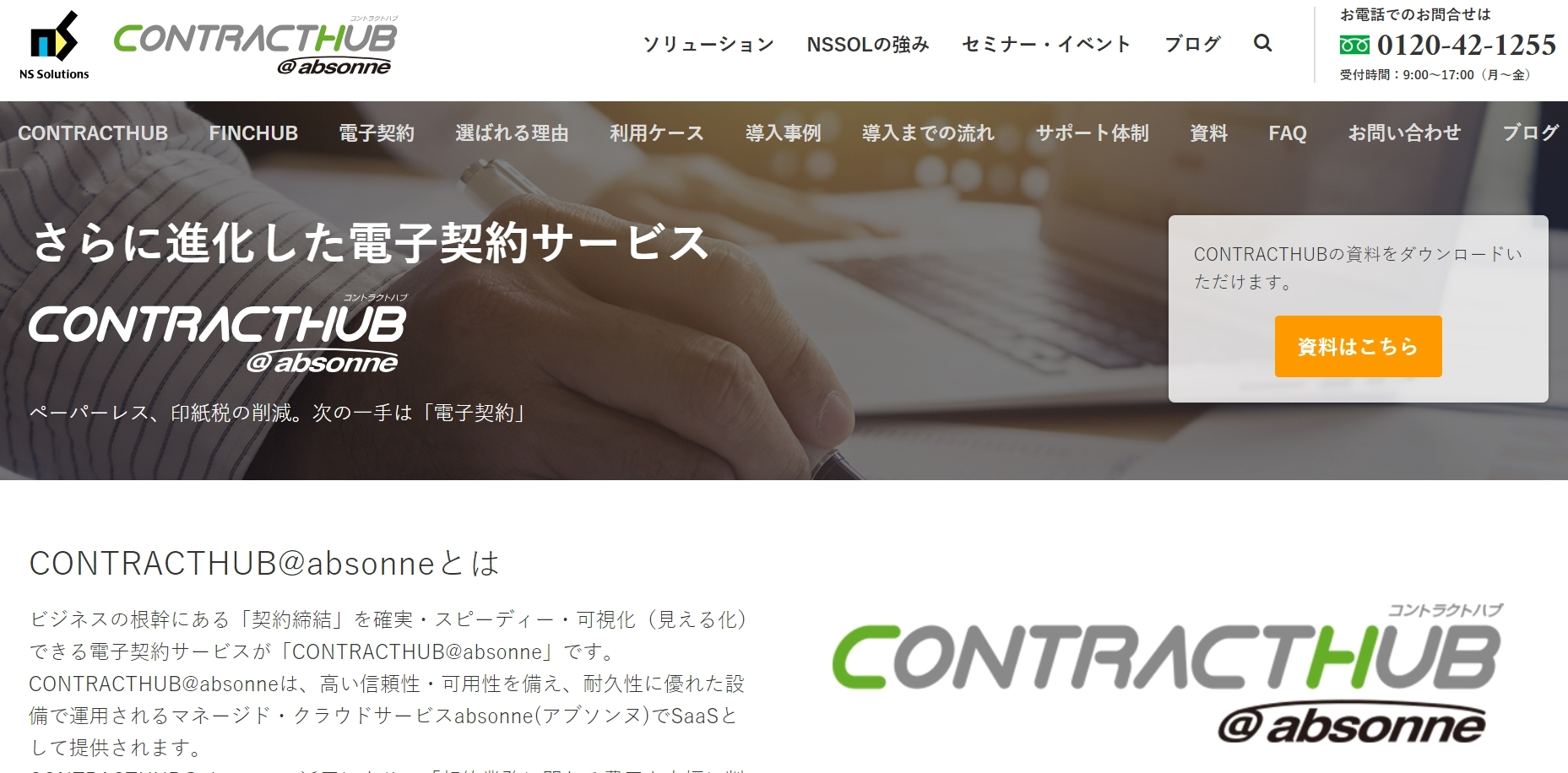 CONTRACTHUB@absonneサービス紹介サイト
