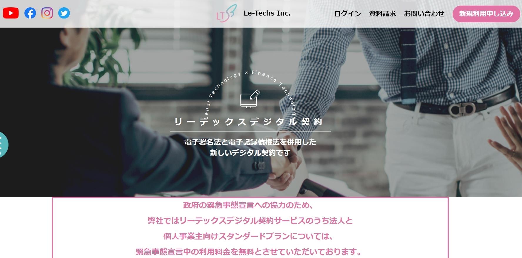 リーテックスデジタル契約_公式Webサイト