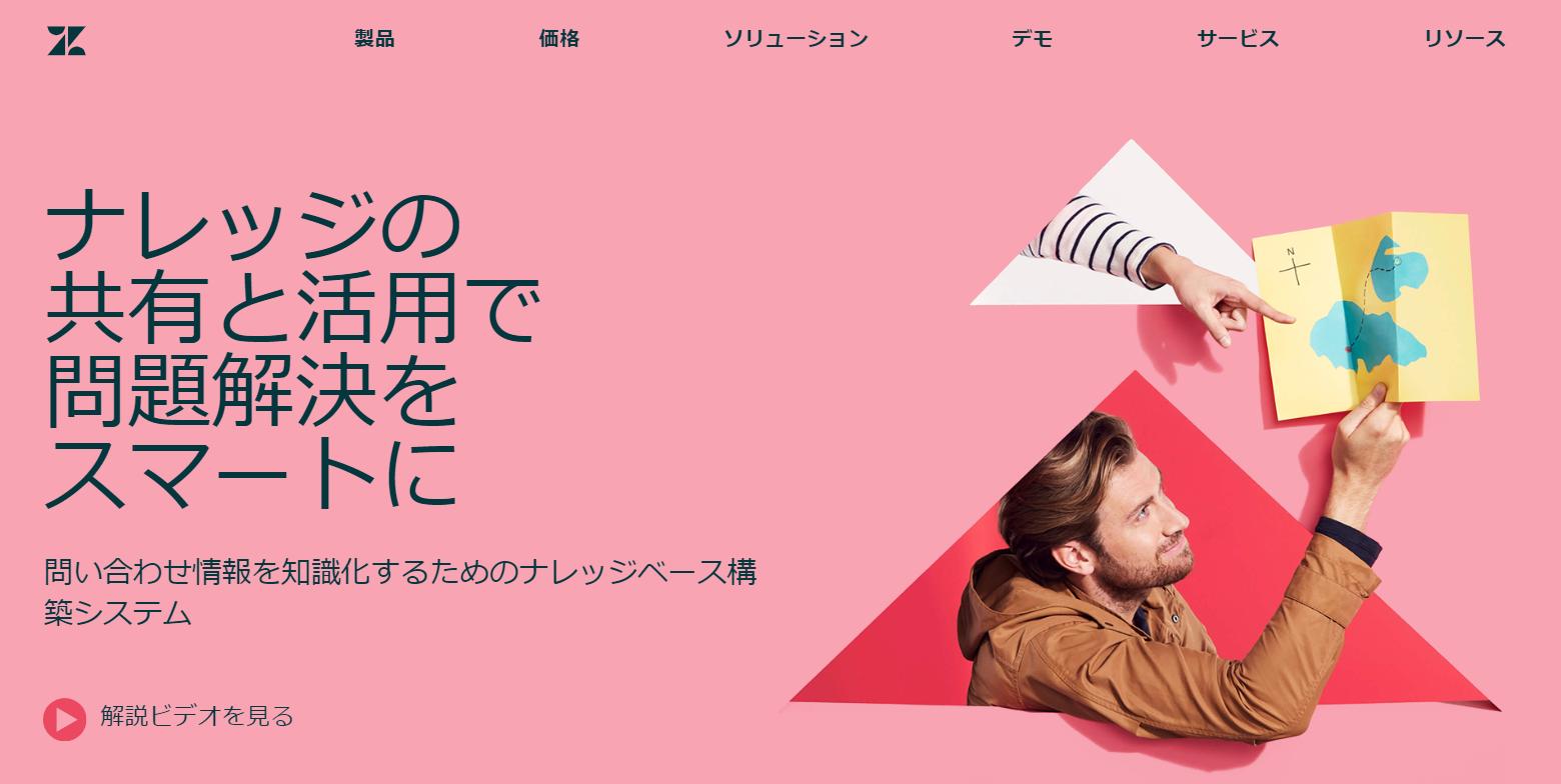 Zendesk Guide サービス紹介サイト