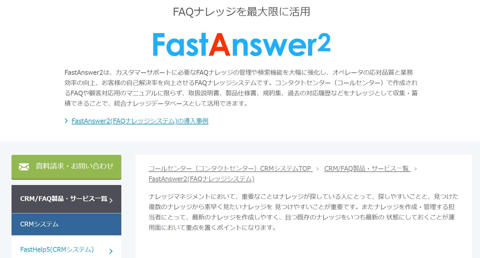 FastAnswer2 サービス紹介サイト