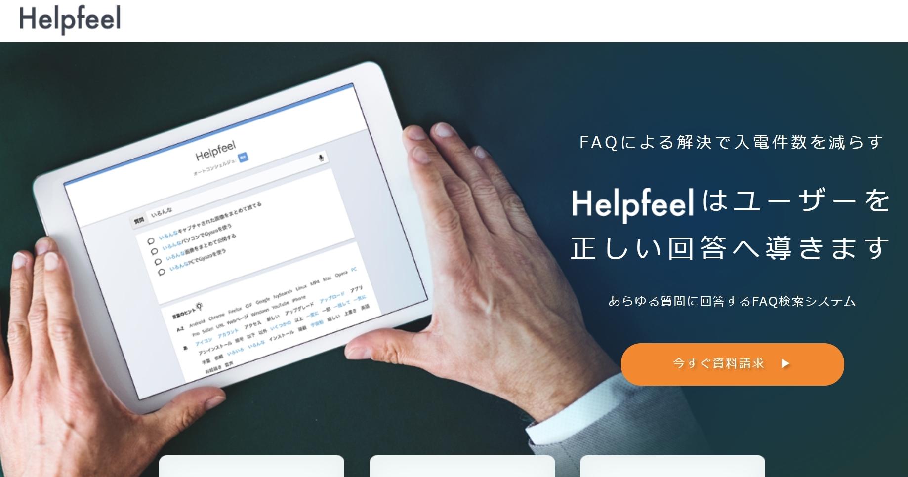 Helpfeelサービス紹介サイト
