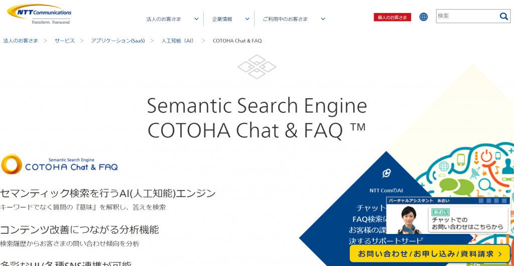COTOHA Chat & FAQ 表紙