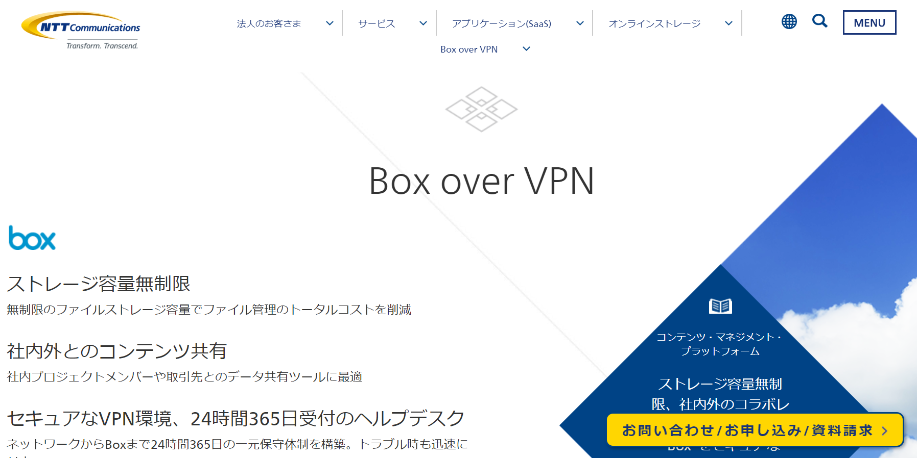 Box over VPN