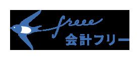 freee|クラウド会計ソフト