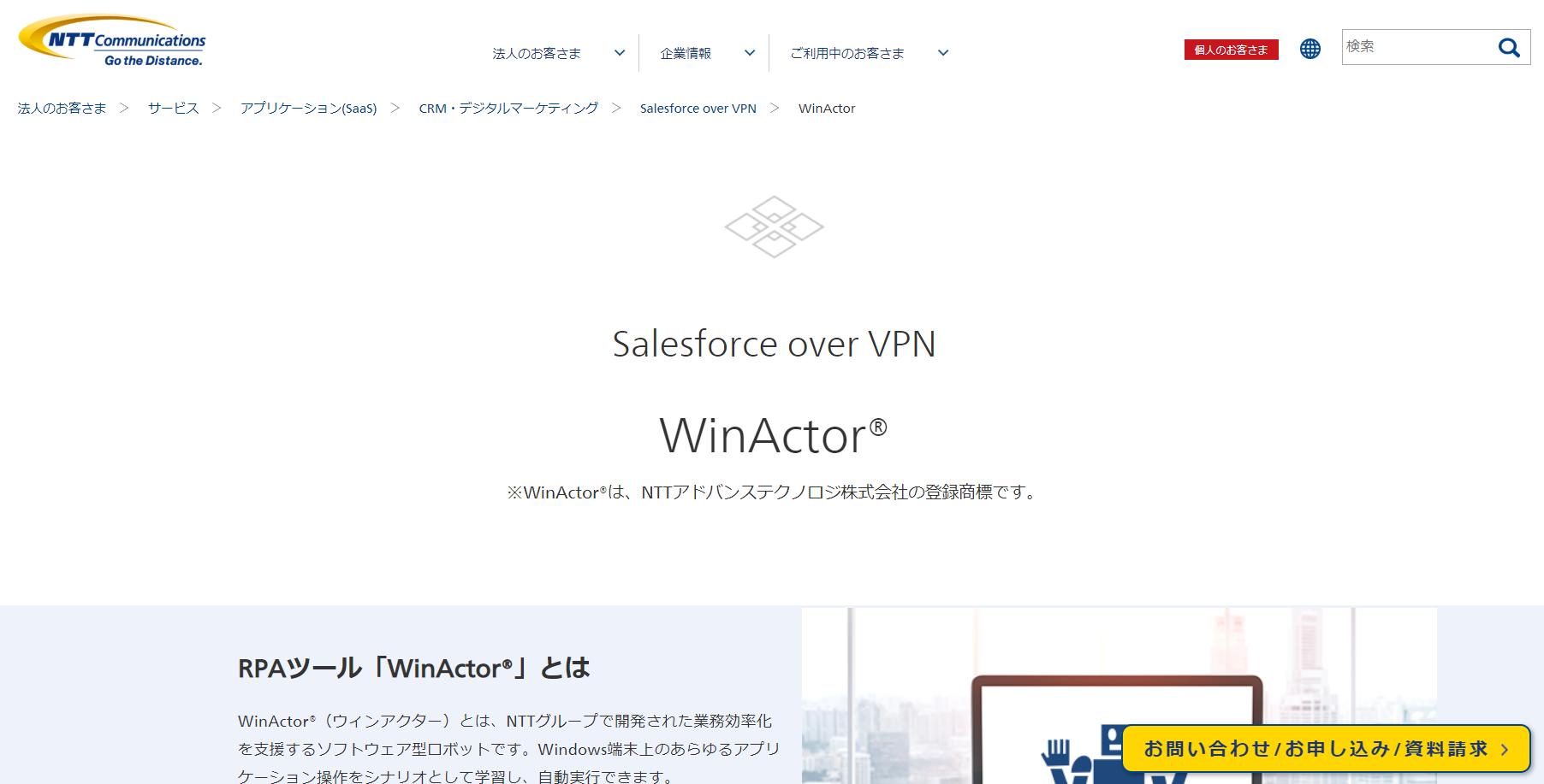 WinActor® for Salesforce over VPN