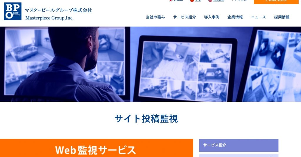 サイト投稿監視(マスターピース・グループ株式会社)