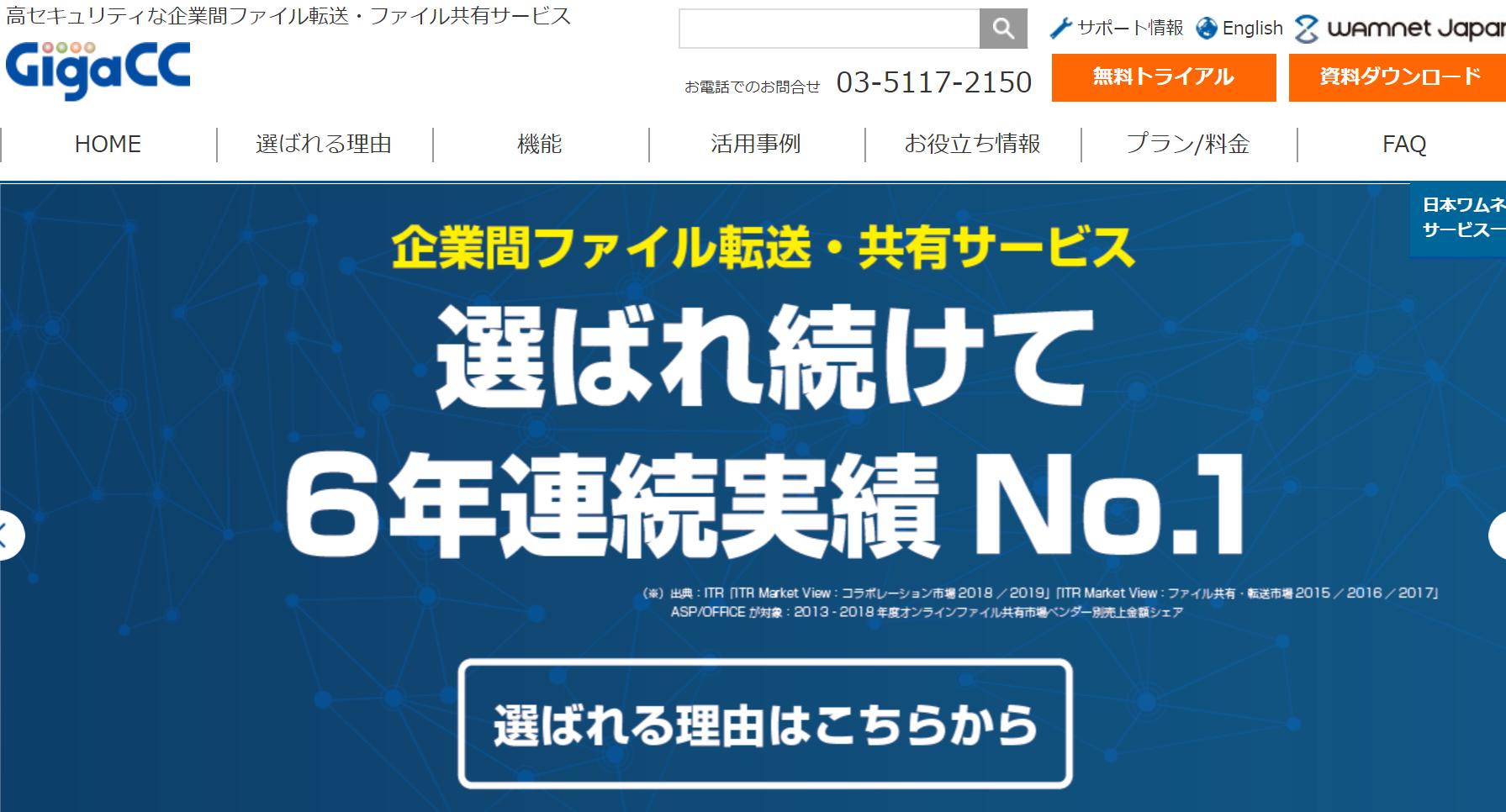 GigaCC_公式サイト