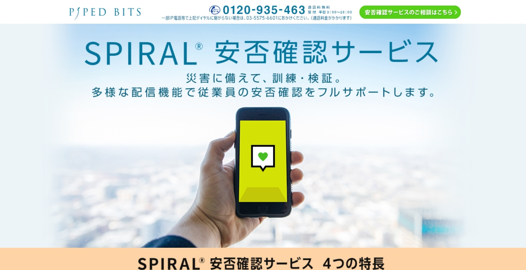 SPIRAL®安否確認サービス