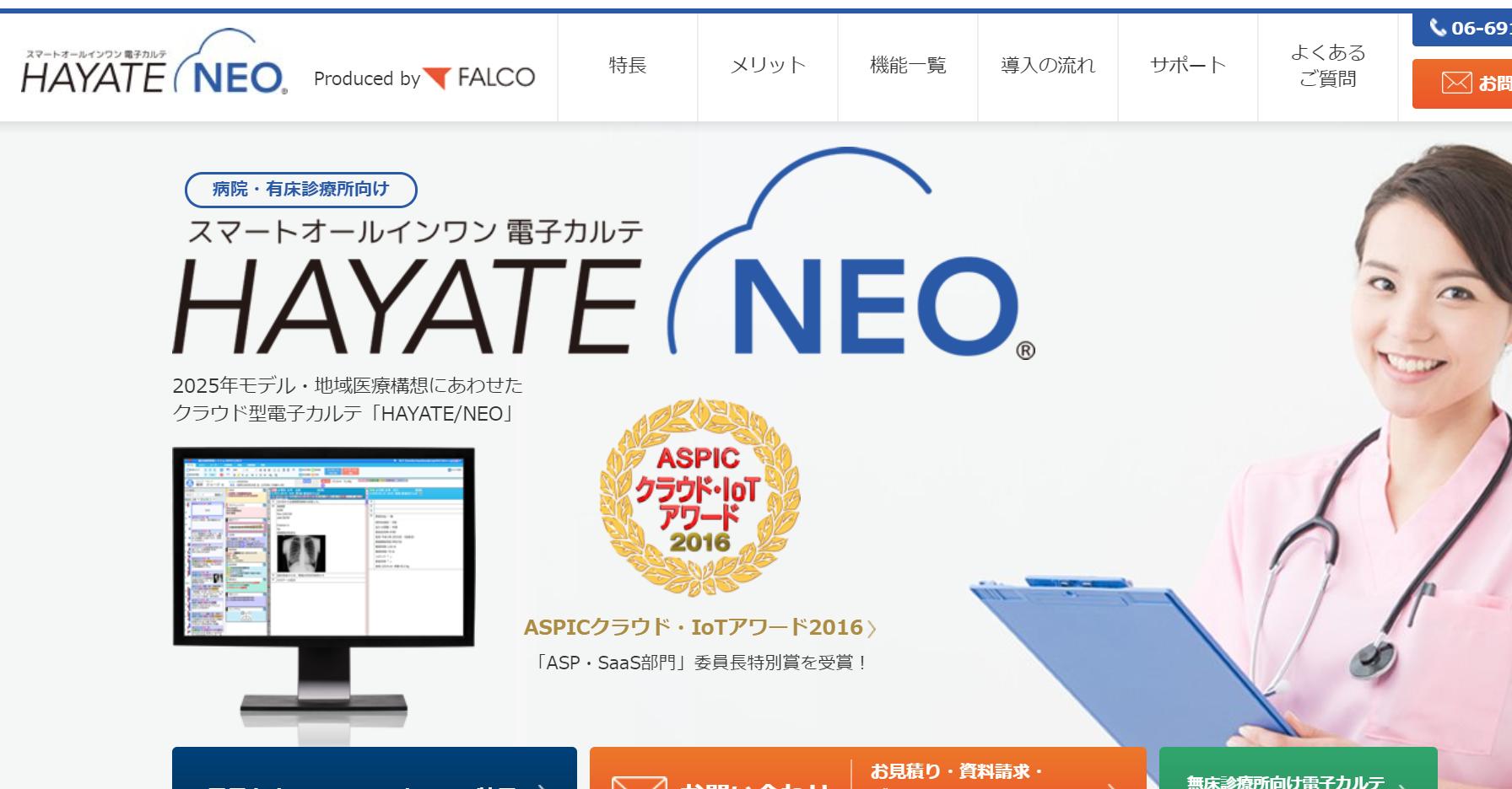 HAYATE/NEO
