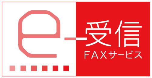 FNX e-受信FAXサービス|インタビュー掲載