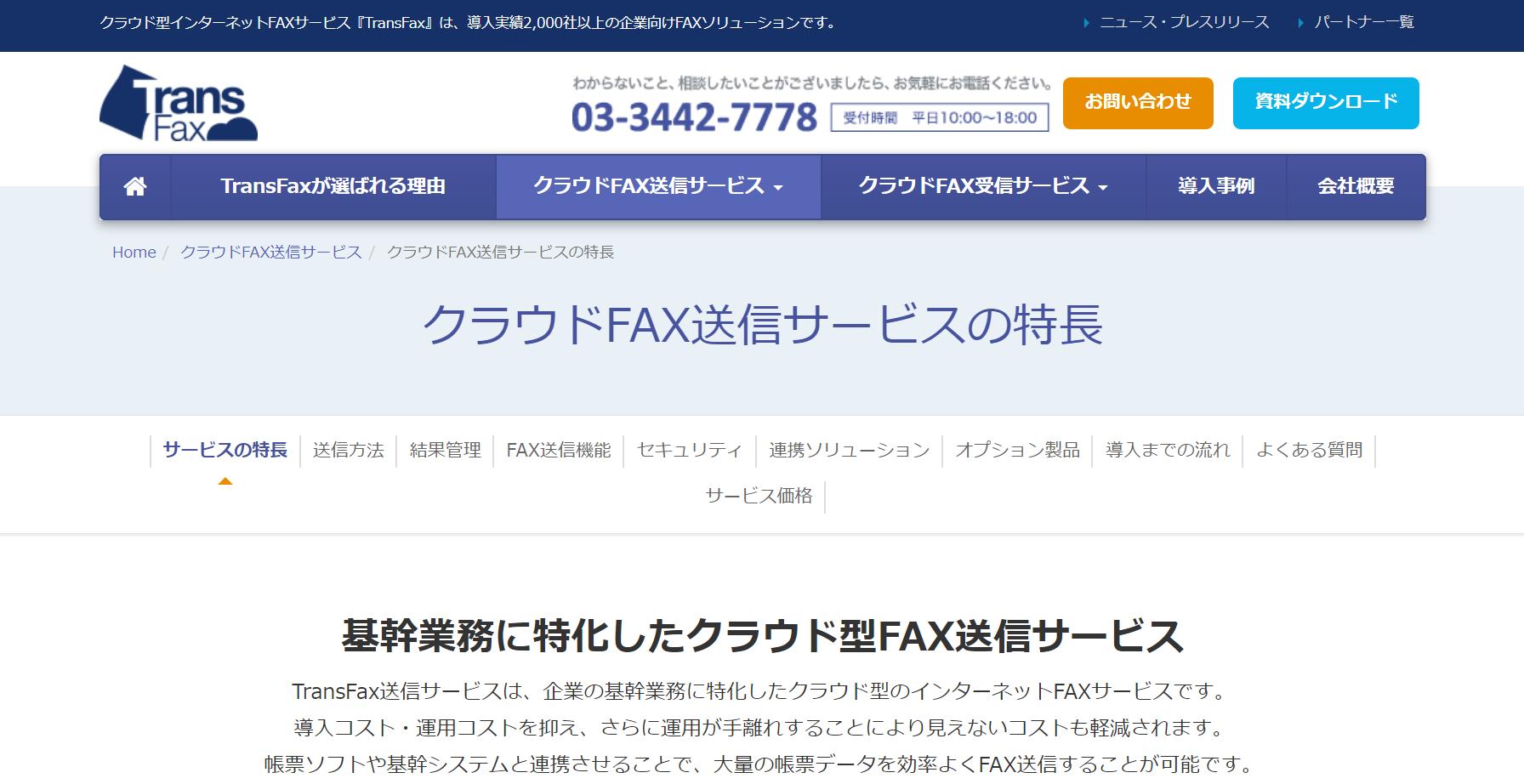 TransFax クラウドFAX送信サービス