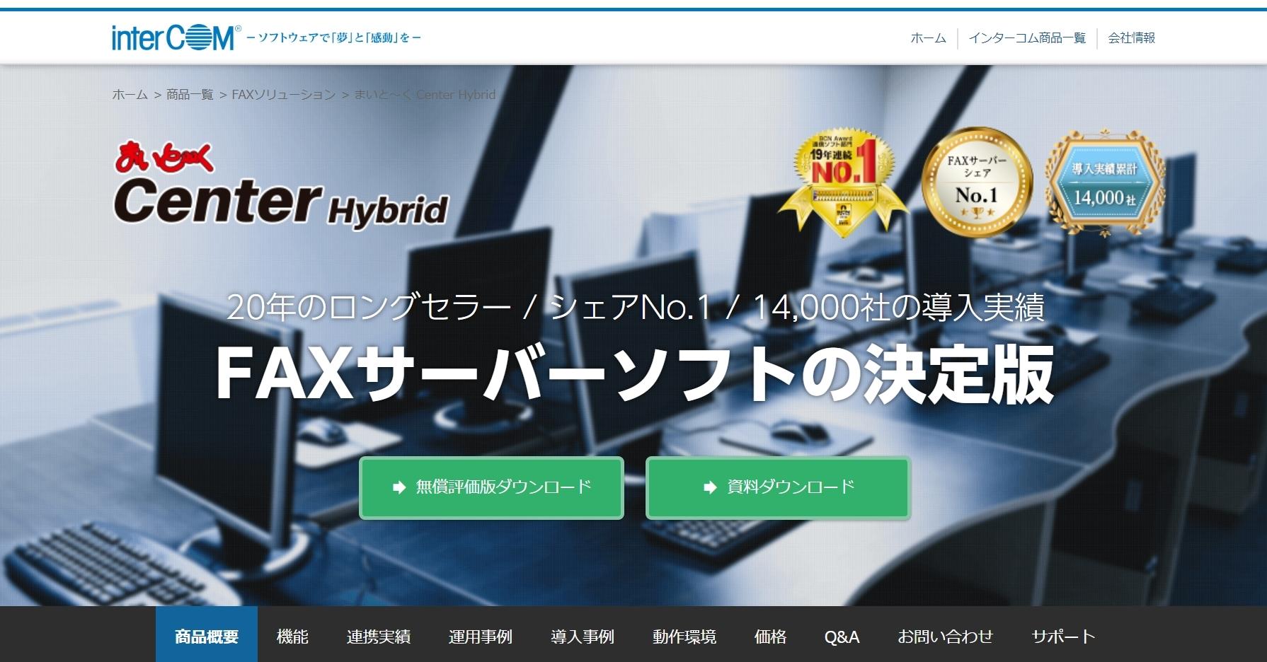 まいと~く Center Hybrid