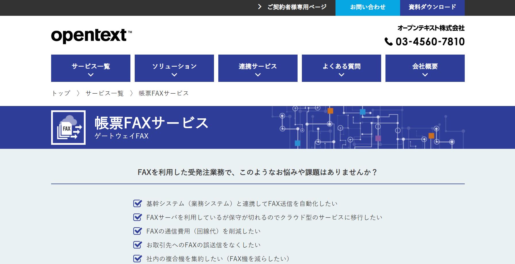 ゲートウェイFAX 帳票FAXサービス