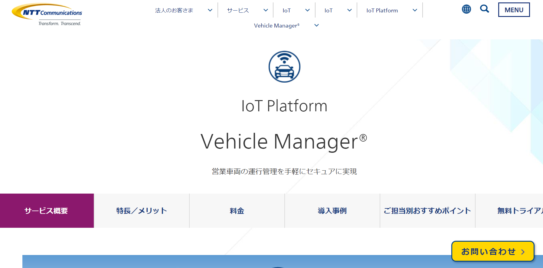 Vehicle Manager®