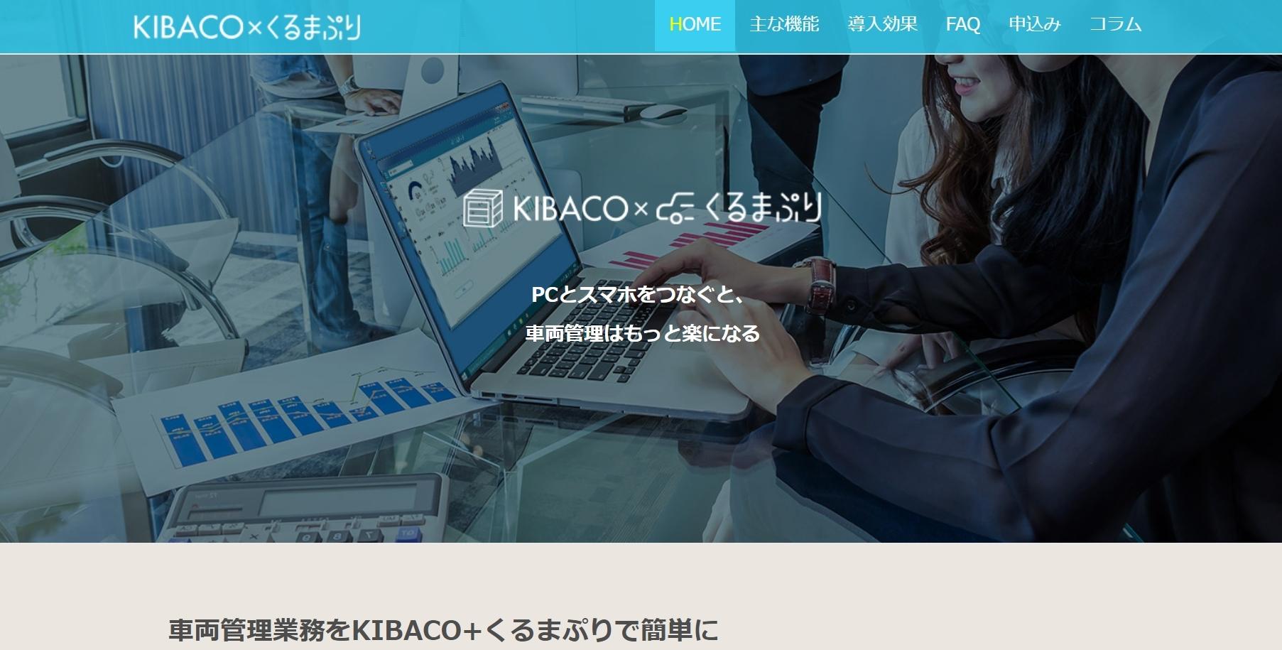 KIBACO×くるまぷり