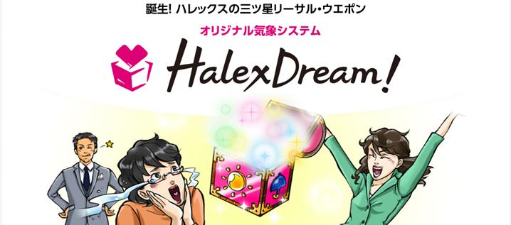 HalexDream!