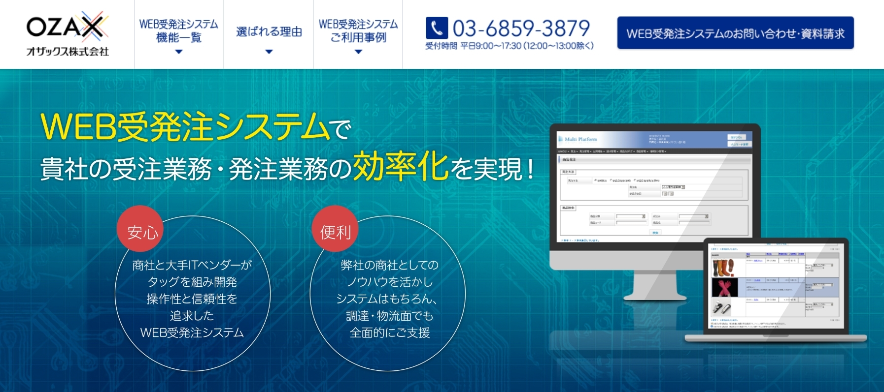 WEB受発注システム