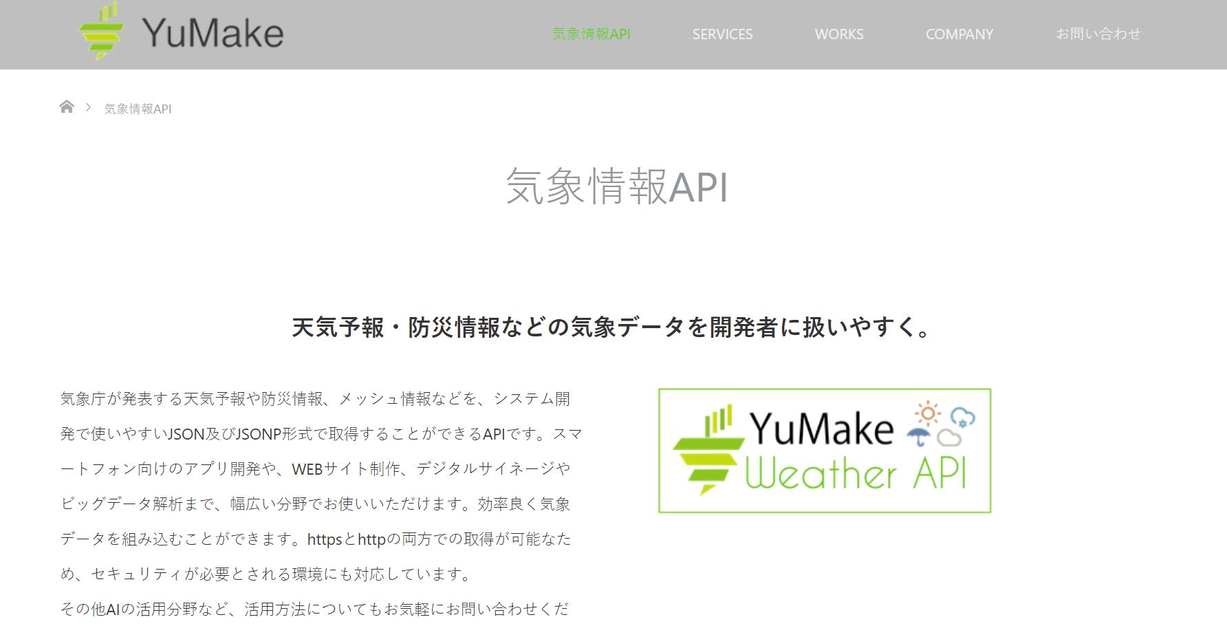 気象情報API