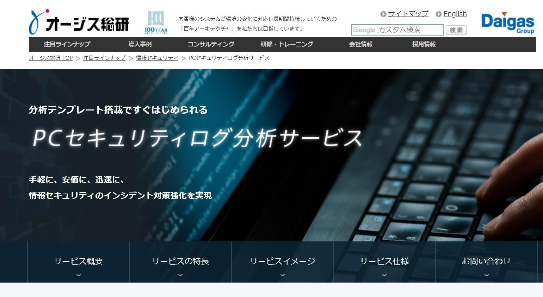 PCセキュリティログ分析サービス