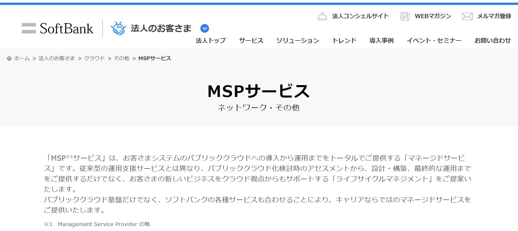 MSPサービス