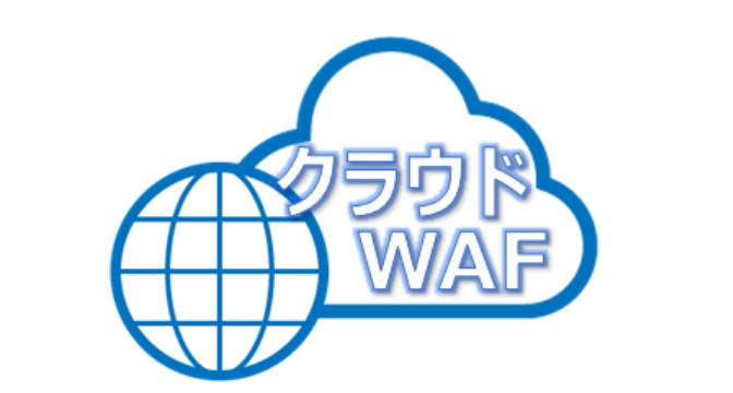 クラウドWAFセキュリティオペレーションサービス|インタビュー掲載