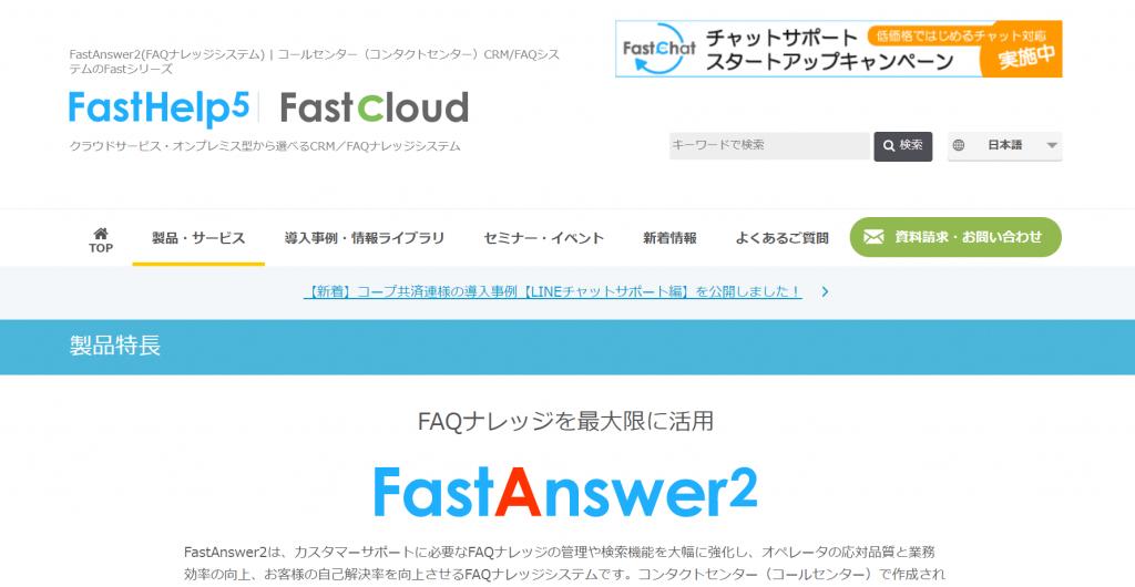 FastAnswer2