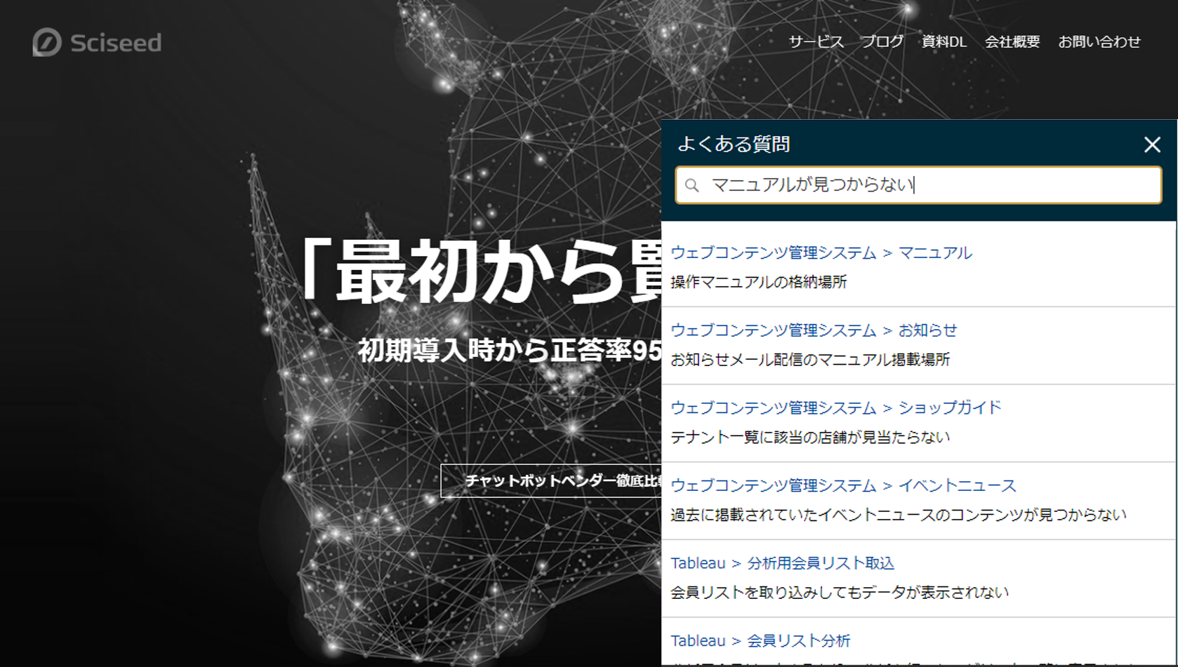 sAI Searchウインドウ型画面