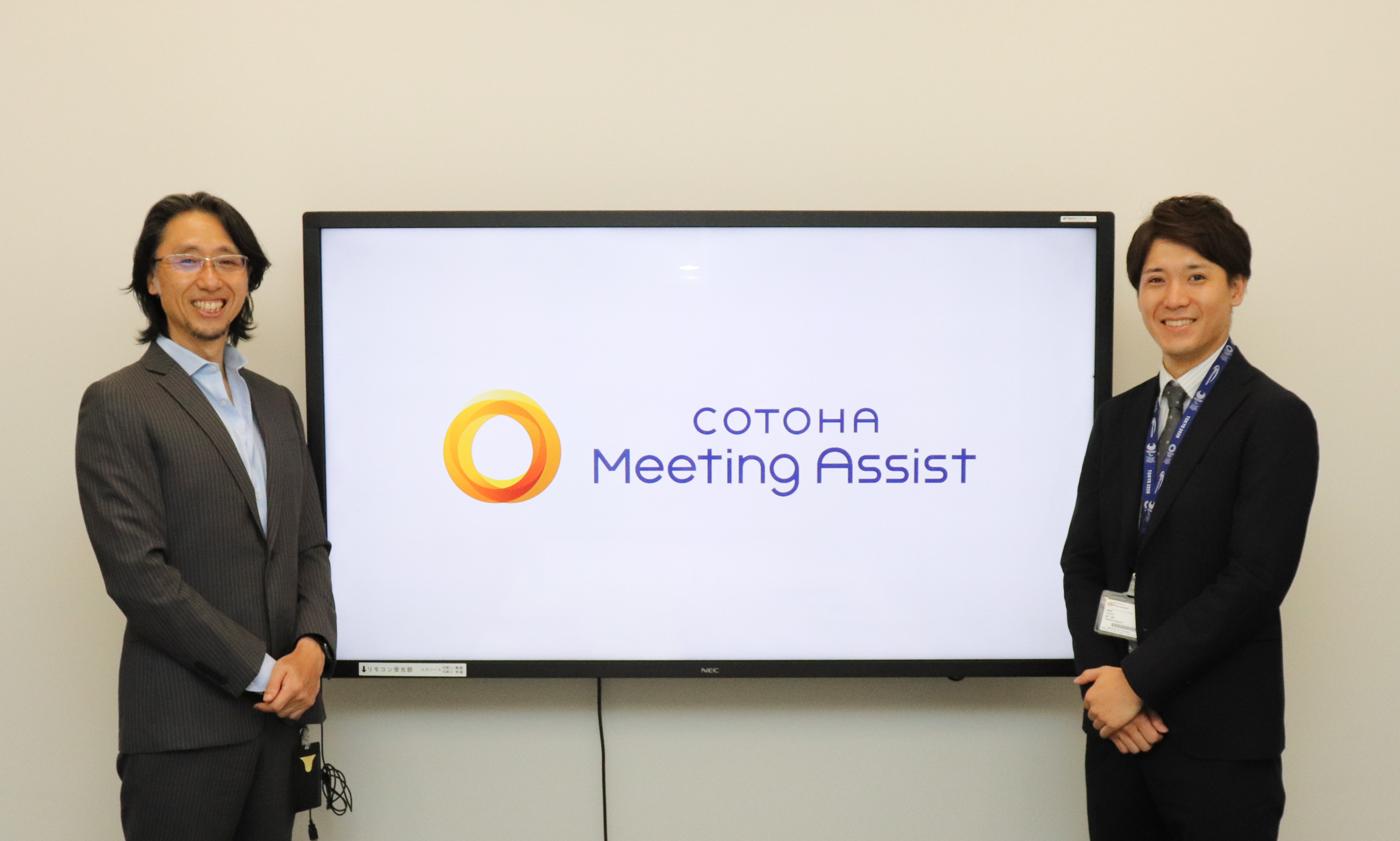 COTOHA Meeting Assistインタビュー