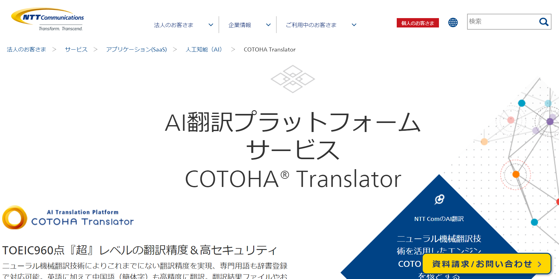 COTOHA Translator