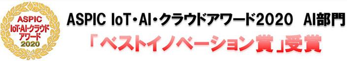 ASPICアワード2020 「ベストイノベーション賞」受賞