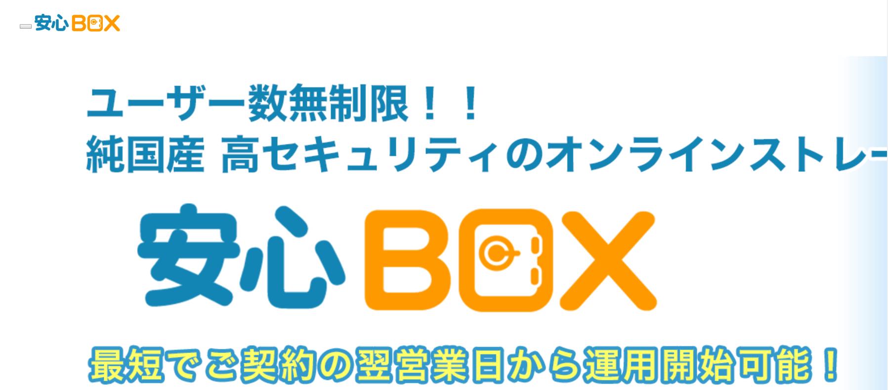 安心BOX